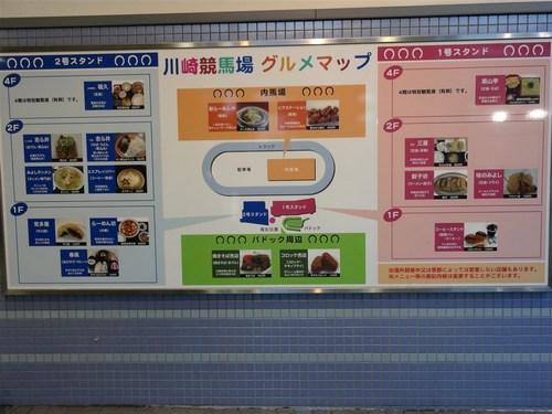 10.川崎競馬グルメマップ.jpg