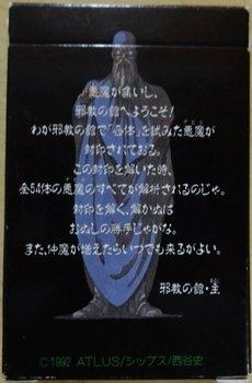 DDS-NETトランプ裏.JPG