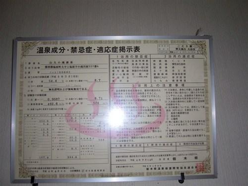 こたき館成分表①.JPG