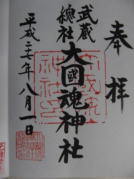 大國魂神社.JPG