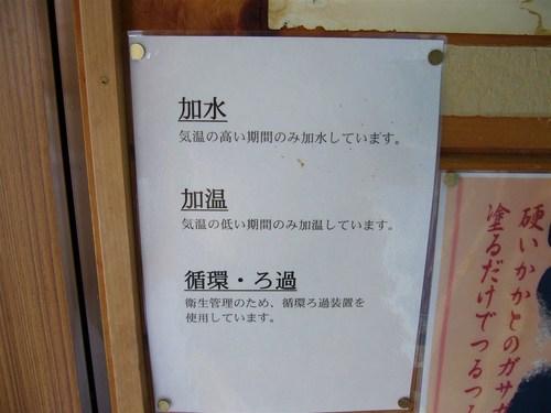 温泉分析書②.jpg