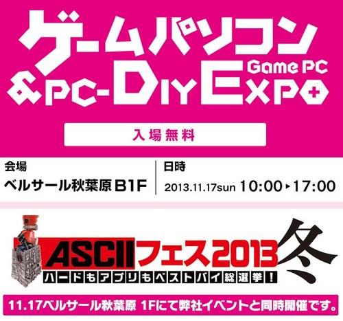 PC-DIY EXPO & ASCIIフェス2013冬 開催発表.jpg