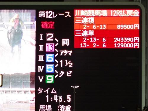 27.12R払い戻し-2.jpg