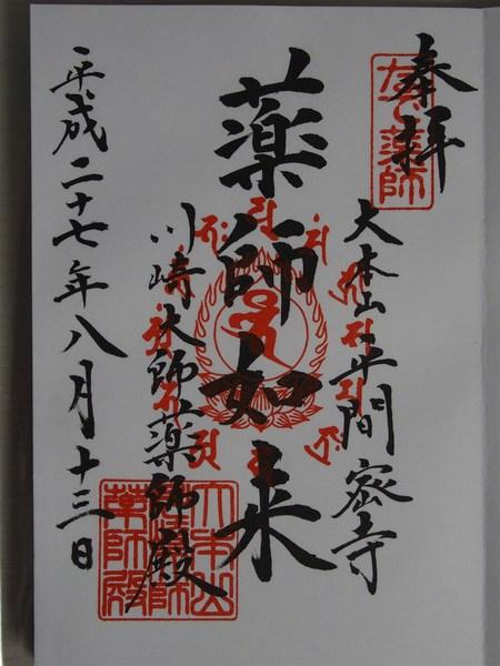 川崎大師・薬師殿.JPG