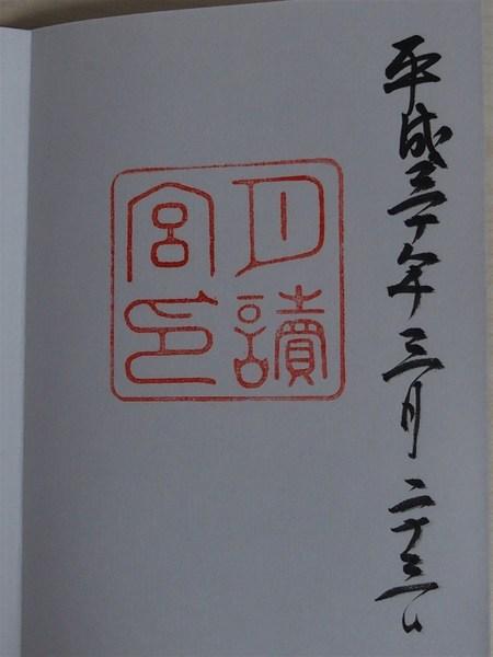 P4220700.JPG