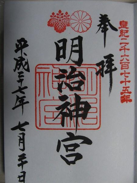 P7240063.JPG
