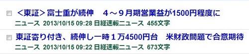 SnapCrab_NoName_2013-10-15_9-33-40_No-00.jpg