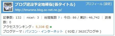 SnapCrab_NoName_2013-2-16_10-30-36_No-00.jpg