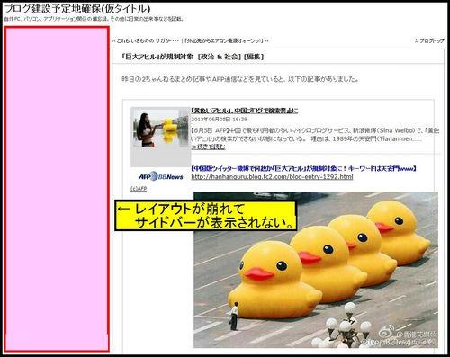 SnapCrab_NoName_2013-6-23_0-54-2_No-00.jpg